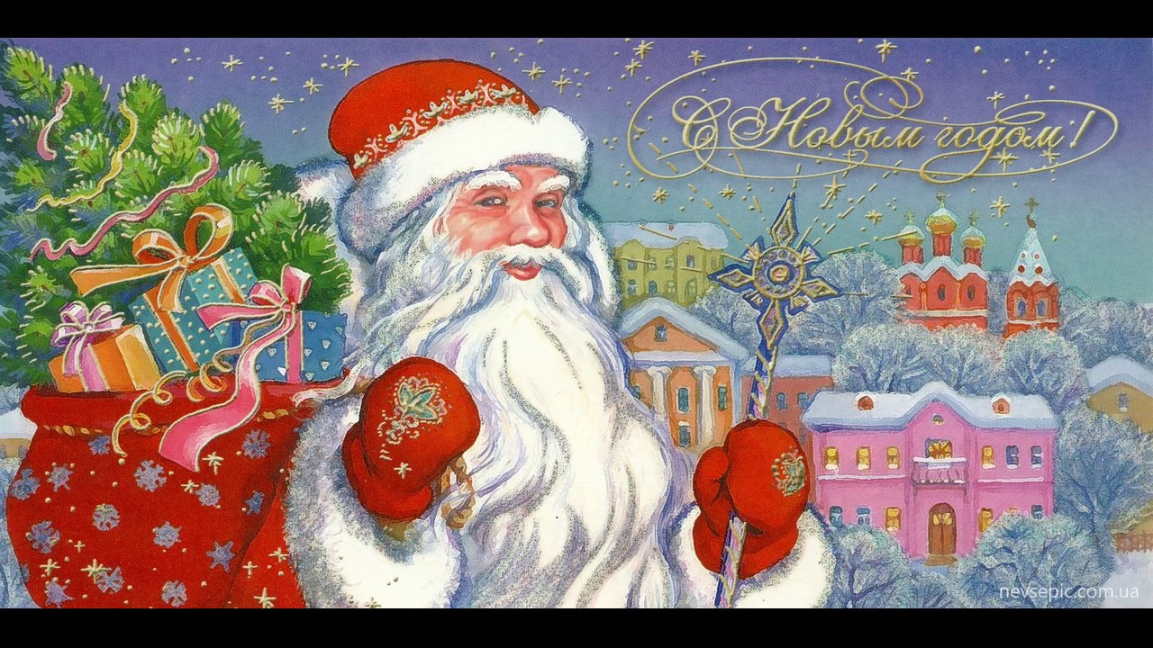 Здравствуй, Дедушка Мороз