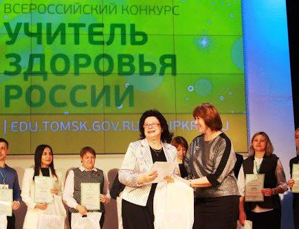«Учитель здоровья России