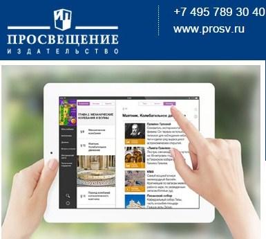 доступ к электронным учебникам