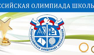 всероссийской олимпиады школьников