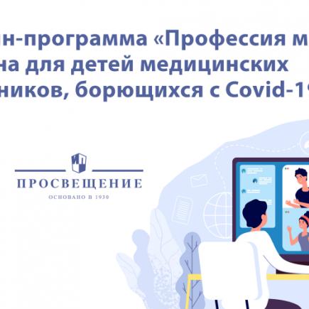 онлайн-лагерь Профессия мечты