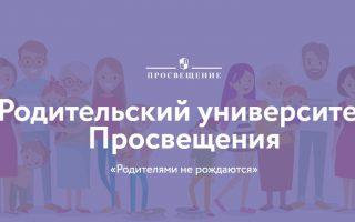 родительский комитет просвещение