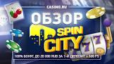 Игры с живыми дилерами в казино Спин Сити
