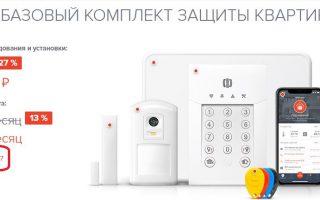 сигнализация для квартиры базовый комплект